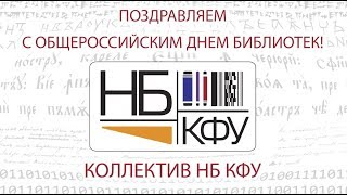 Подравление с Общероссийским днем библиотек