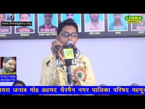 Usaid Ahmad Usiad Sham e  Avadh Mushaira Mahmoodabad 25 2  2017 HD India