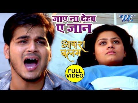 Arvind Akela Kallu का सबसे दर्दभरा गीत 2018 - Jaye Na Dehab - Aawara Balam - Bhojpuri Sad Songs