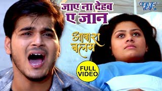 Gambar cover Arvind Akela Kallu का सबसे दर्दभरा गीत 2018 - Jaye Na Dehab - Aawara Balam - Bhojpuri Sad Songs