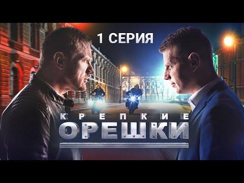 Детектив «Kpeпкиe opeшки» (2021) 1-20 серия из 32