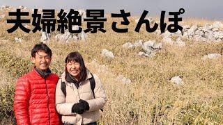 こんにちは!今回は「四国カルスト」をお散歩してきました! 日本一周し...