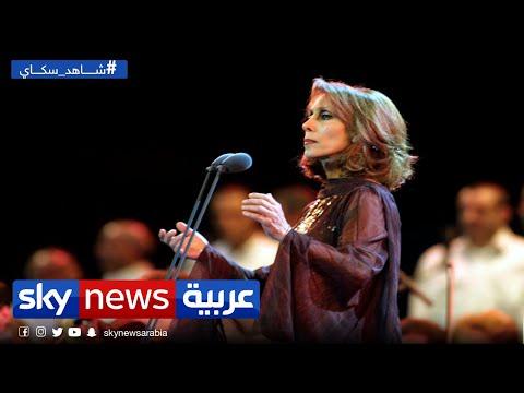 -ريما الرحباني- ترد على شائعة خبر وفاة والدتها السيدة فيروز  - نشر قبل 4 ساعة