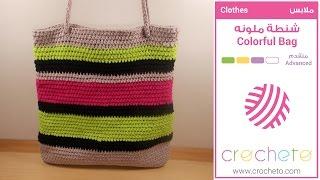 تعليم الكروشيه: شنطة ملونه - Learn how to Crochet: Colorful Bag