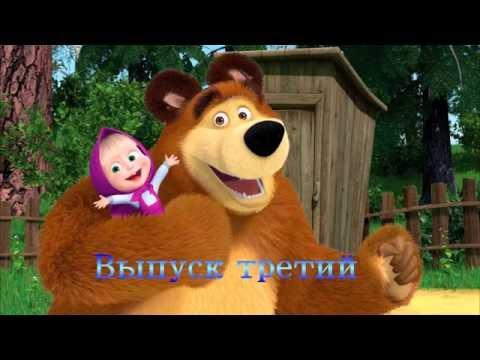 Маша и медведь - третий выпуск