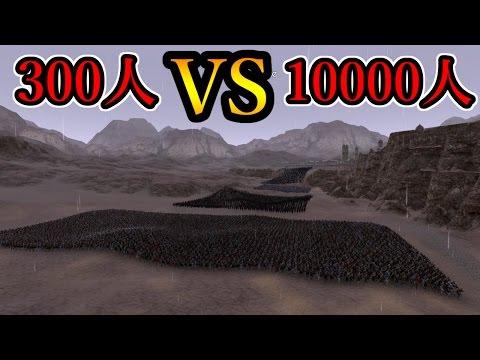 【実況茶番】スパルタ兵300人vs10000人の軍兵の戦いがかっこよすぎた。