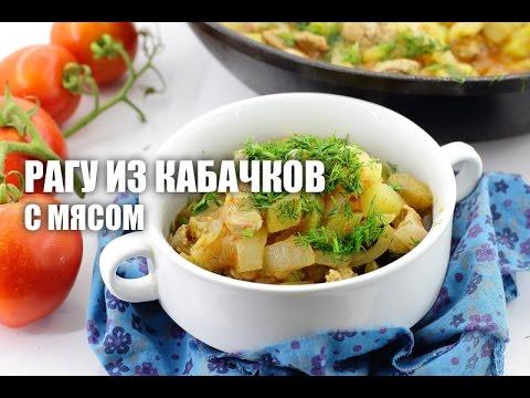 Рагу из кабачков с фаршем в мультиварке рецепты