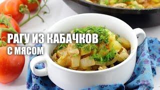 Рагу из кабачков с мясом — видео рецепт