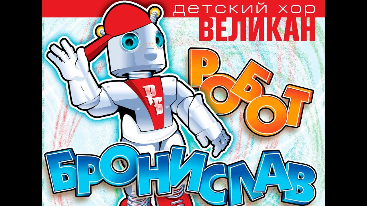 РОБОТ БРОНИСЛАВ - YouTube