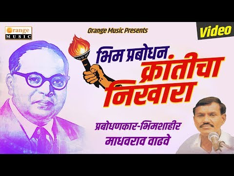 Kranticha Nikhara   Madhavrao Wadhave   Bhim Prabodhan Viideo - Orange Music