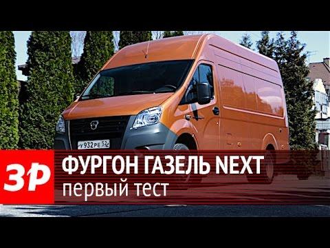 Фургон ГАЗель Next - тест-драйв