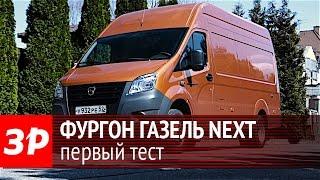 Фургон ГАЗель Next - тест-драйв(, 2016-04-29T08:21:26.000Z)