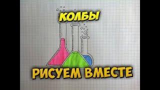 Как нарисовать колбы. Химия