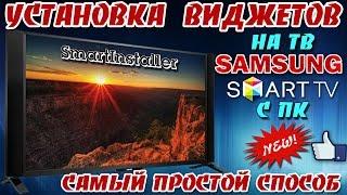 Установка ВИДЖЕТОВ на ТВ SAMSUNG с ПК - самый ПРОСТОЙ способ !