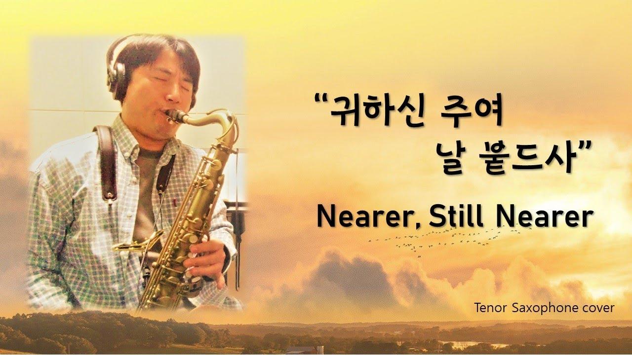 """""""귀하신 주여 날 붙드사""""(Nearer, Still  Nearer) Tenor sax cover색소폰 은혜 찬양"""