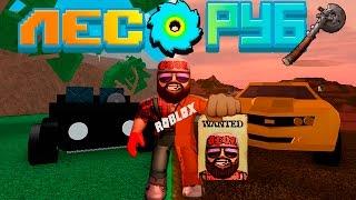 Лесоруб Другая реальность 1 серия Roblox Jailbreak Как лесоруб попал в тюрьму