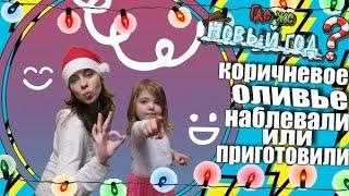 Новый Челлендж КОРИЧНЕВОЕ ОЛИВЬЕ! / Мисс Ольга ТВ