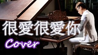 很愛很愛你 (劉若英) 鋼琴 Jason Piano