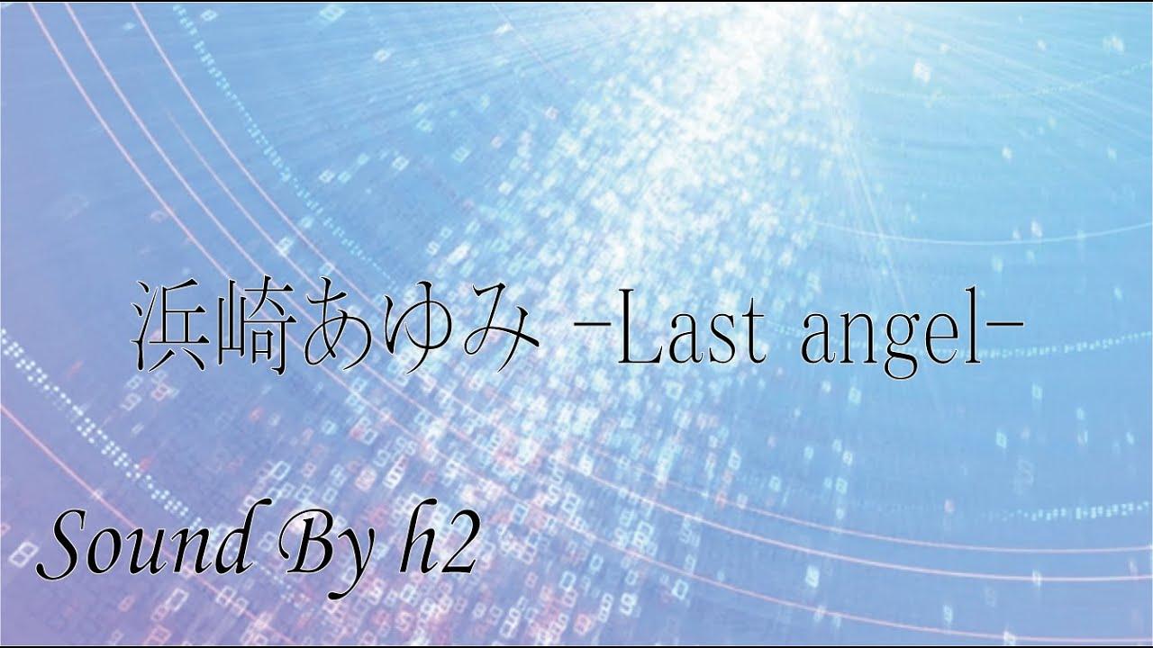 Last angel -h2 StayHome mix- [#ayumix2020][#ayuクリエイターチャレンジ]