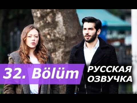 ВОССОЕДИНЕНИЕ 32СЕРИЯ РУССКАЯ ОЗВУЧКА Vuslat. Анонс и дата выхода