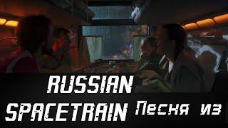 ПЕСНЯ ИЗ RUSS AN SPACETRA N РУССКИЙ КОСМОПОЕЗД