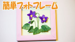 【折紙(origami)】フレーム Frame