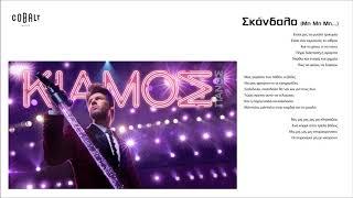 Πάνος Κιάμος - Σκάνδαλο (Μη Μη Μη...)  - Official Lyric Video