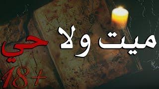 قصص رعب : ميت ولاحي +18