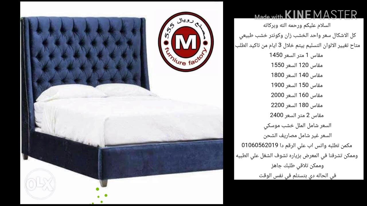 اسعار السراير from i.ytimg.com