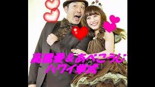 【元モー娘。】高橋愛&あべこうじがハワイ挙式! 2014年2月14日バレン...