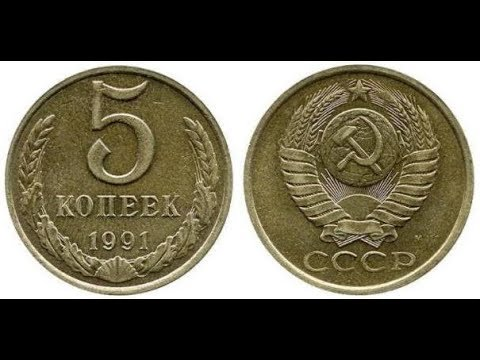 Реальная цена монеты 5 копеек 1991 года М.