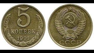 видео 5 копеек 1991 года - цена монеты, стоимость