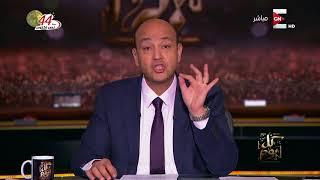 كل يوم - عمرو أديب: البوليس يطرد رئيس