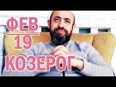 Гороскоп КОЗЕРОГ Февраль 2019 год / Ведическая Астрология