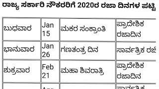2020_ರಾಜ್ಯ ಸರ್ಕಾರಿ ನೌಕರರ ರಜ ದಿನಗಳಪಟ್ಟಿ /Holidays list of state emloyee of karnataka