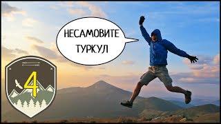 ПОХОД В КАРПАТЫ 🌄 Дземброня, Озеро Несамовите, Гора Туркул (Черногорский Хребет) #4