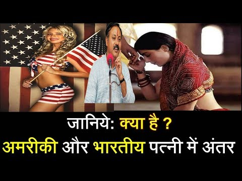 Rajiv Dixit: Difference Between American Wife And Indian Wife. Excellent Speech
