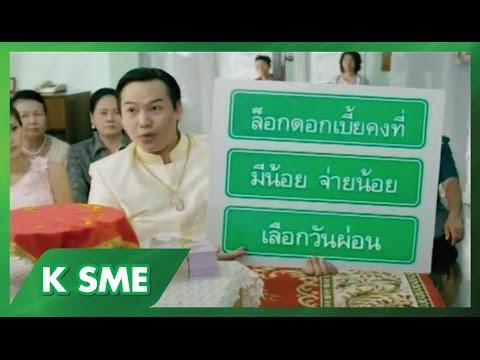 โฆษณา K SME : สินเชื่อดั่งใจ SME