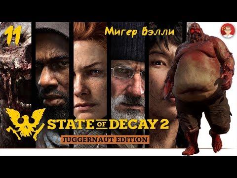State Of Decay 2: Мигер Вэлли [hardcore] (11)  ➤ Открыт набор в выживальщики! :)