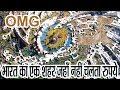 भारत का एक शहर जहाँ नहीं चलता भारतीय रुपये