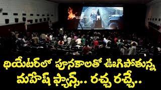 Sarileru Neekevvaru Movie Premier Show at SRIRAMULU Theatre In Moosapet || Mahesh Babu