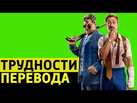 Трудности перевода. Славные парни/The Nice Guys (2016)