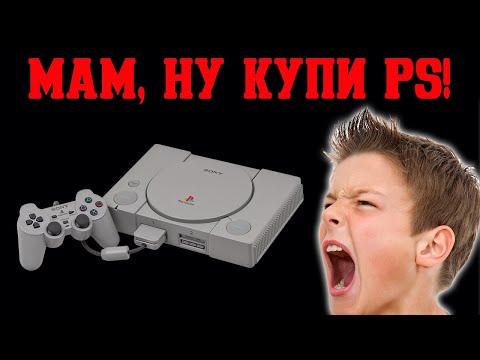 Отзвуки Прошлого - PS1. Мечта школьников 90х. Игровые клубы с Sony Playstation и игры на ней.