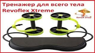Тренажер для всего тела Revoflex Xtreme .Распаковка,обзор посылки из Китая (AliExpress).