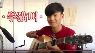 小潘潘、小峰峰 - 學貓叫 Acoustic Cover By JayVinFoong 冯佳文