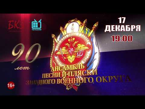 90--летие ансамбля песни и пляски ЗВО. 17.12.2019