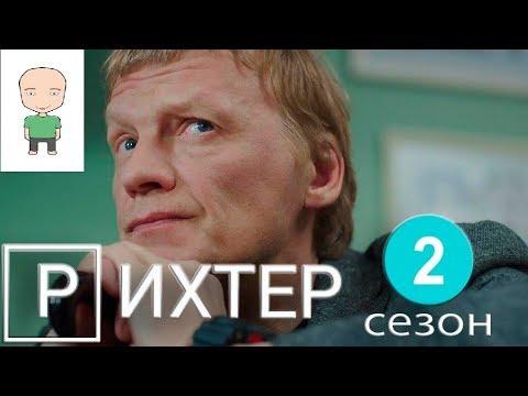 Дядя Вася о сериале Доктор Рихтер 2 сезон