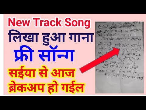 सईंया-से-आज-ब्रेकअप-हो-गईल new-bhojpuri-likha-hua-gana- -new-track-song- -sangit-sikho-channel