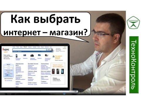 Как выбрать Интернет-Магазин? Расскажем в Этом Видео на Youtube   TechnoControl