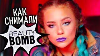 Как снимали: Катя Адушкина - Beauty Bomb